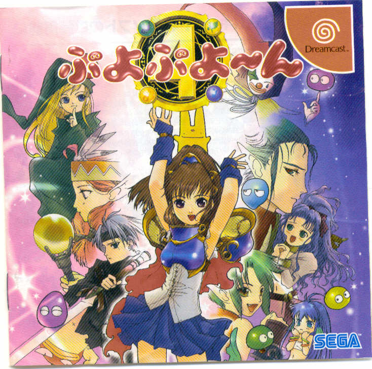 Puyo Puyo 4, one of the sequals for DC